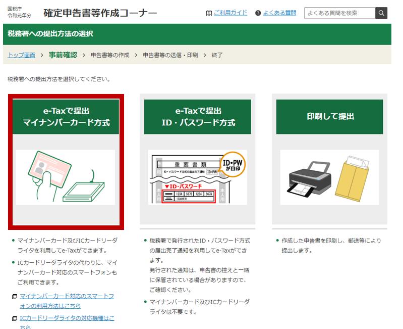国税庁のホームページで「e-Taxで提出マイナンバーカード方式」を選択
