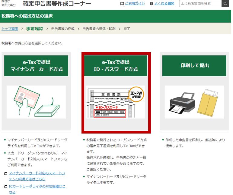 国税庁のホームページで「ID・パスワード方式」を選択