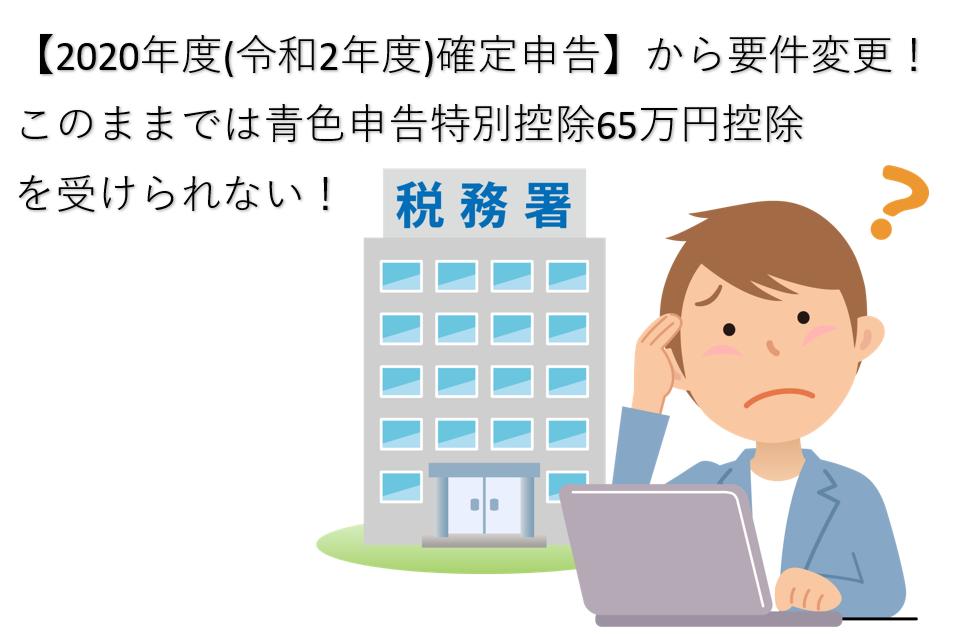 【2020年度(令和2年度)確定申告】から要件変更!このままでは青色申告特別控除65万円控除を受けられない!