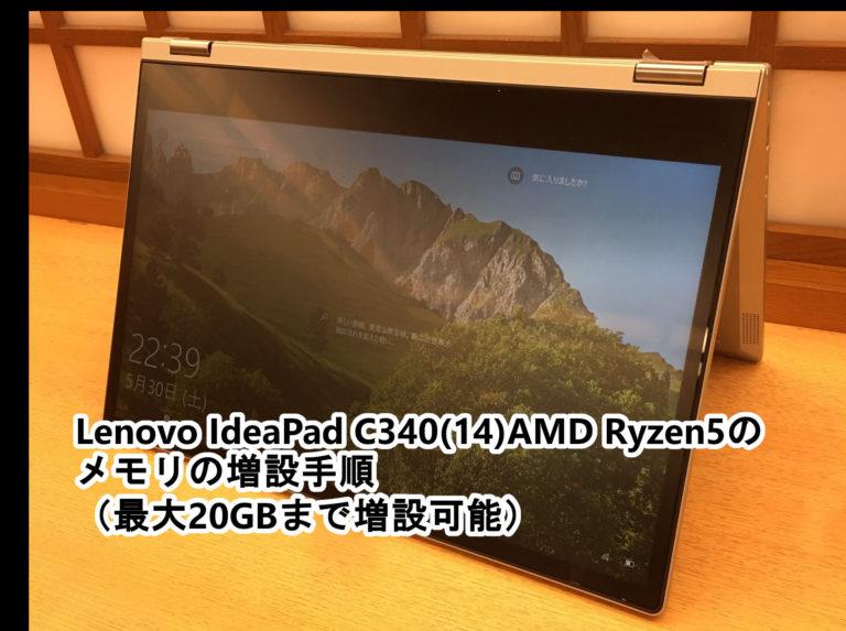 Lenovo Ideapad C340(14) AMD Ryzen5のメモリの増設手順