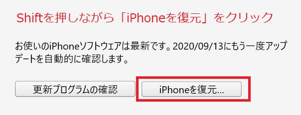 キャリア設定を更新するために選択したファイルをiPhoneに復元し、反映させます。
