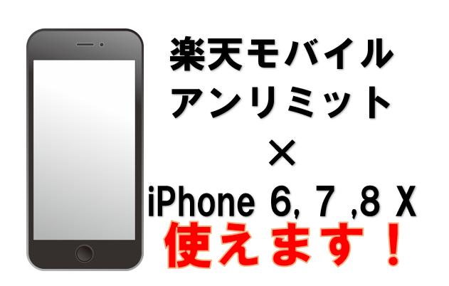 楽天モバイルアンリミットはiPhone6,7,8,Xで使えます