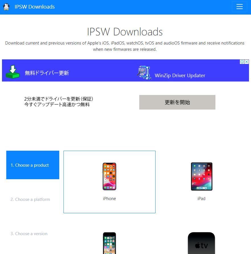自分のiPhone用のIPSWファイルをダウンロード