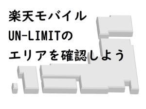 楽天モバイルUN-LIMITのエリアを確認しよう。