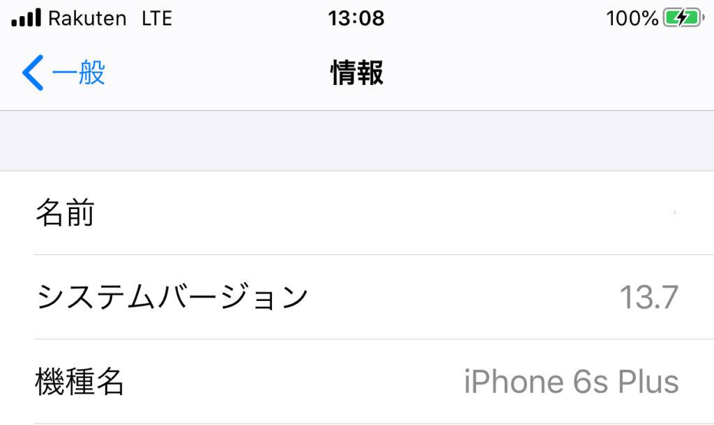 楽天モバイルアンリミットでiPhone 6s Plusが使えます