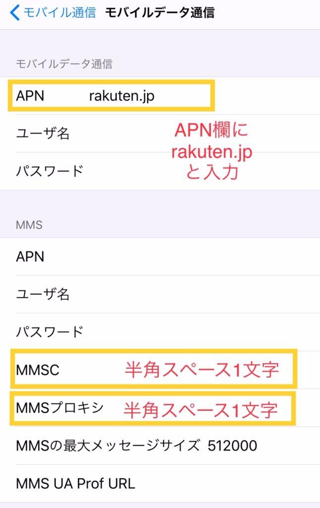 iPhoneに楽天モバイルのAPNを設定します。