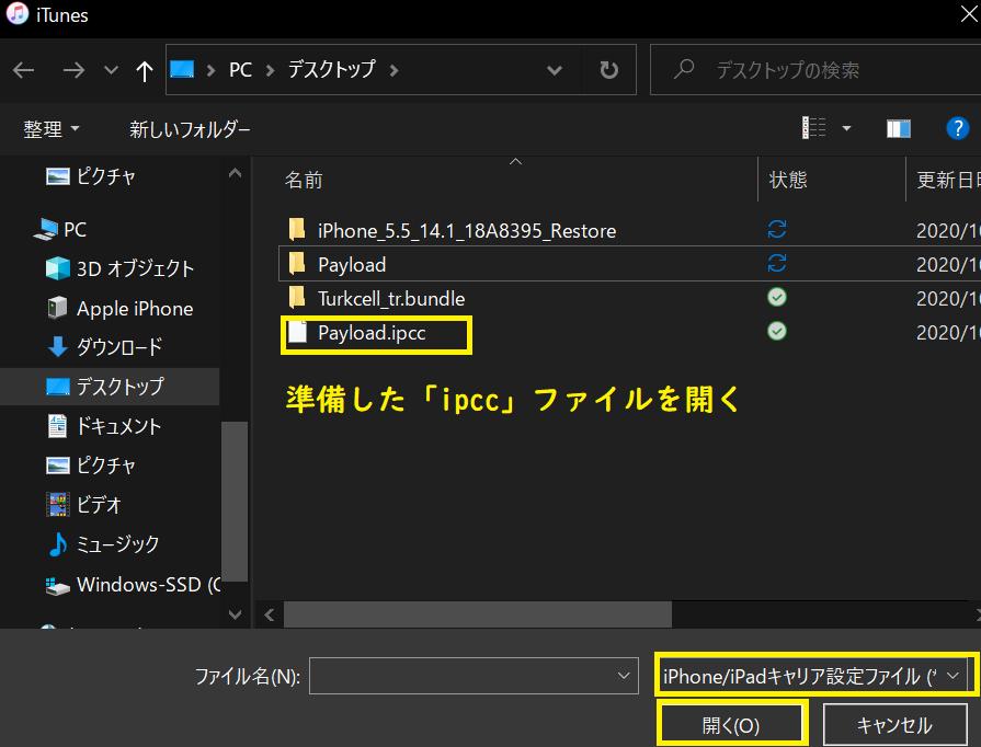 ipccファイルを選択し、キャリア設定の更新を実施する。