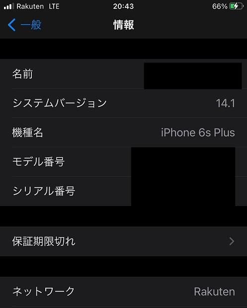 楽天モバイルをiPhone6s plusで使用